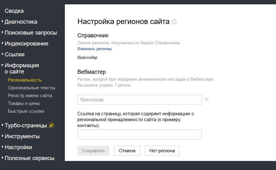 продвинуть сайт по всей РФ